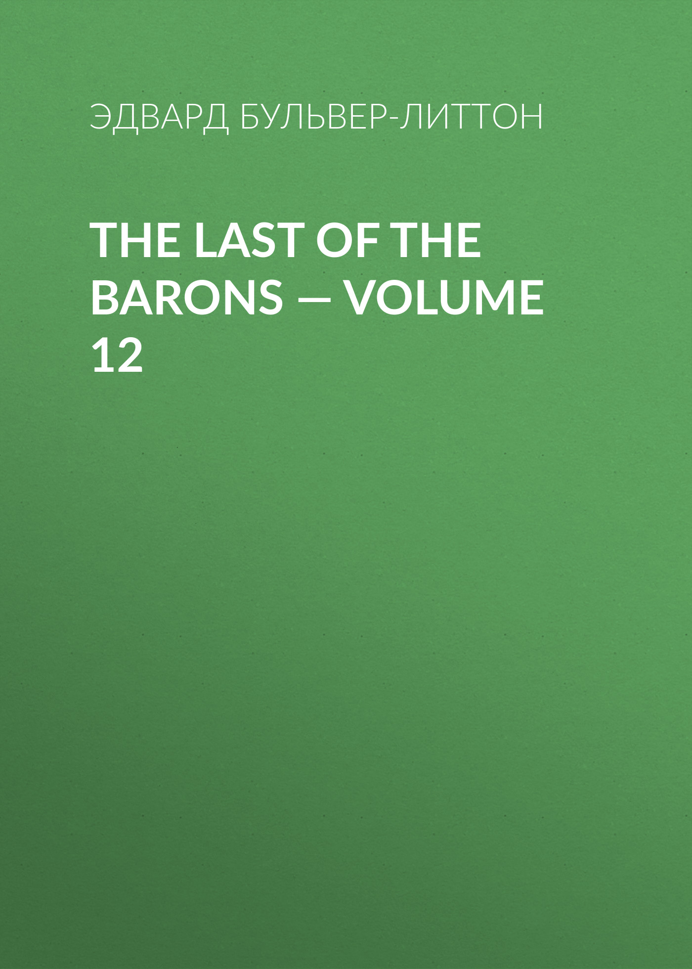 Эдвард Бульвер-Литтон The Last of the Barons — Volume 12 fayrene preston the barons of texas tess