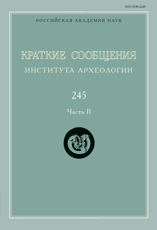 Сборник статей Краткие сообщения Института археологии. Выпуск 245. Часть II краткие сообщения института археологии выпуск 245 часть 2