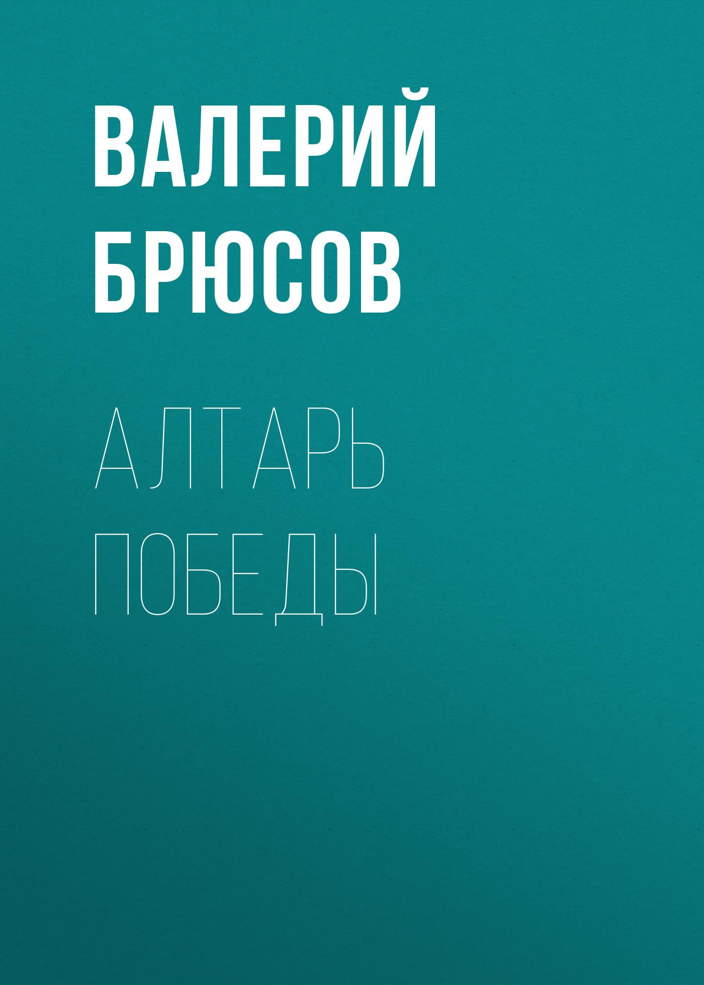 Валерий Брюсов Алтарь победы валерий брюсов рассказы
