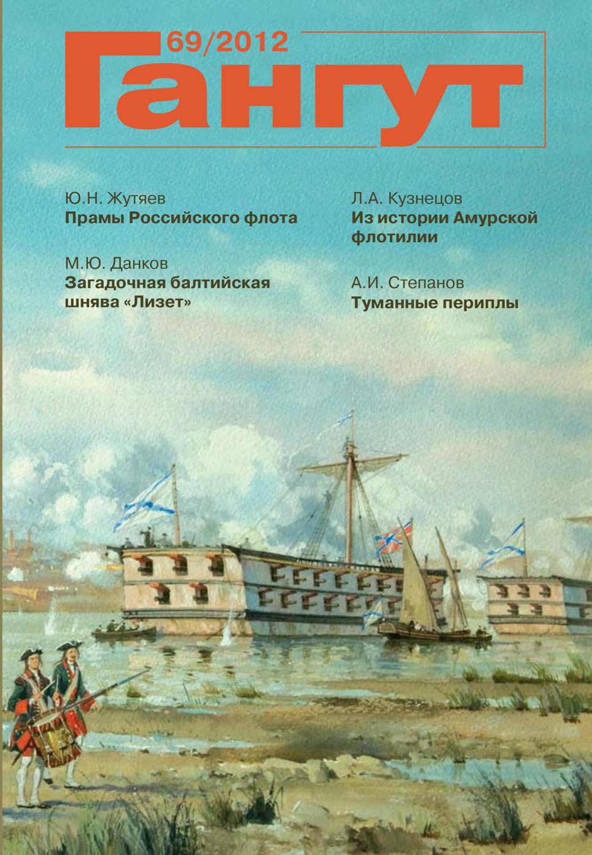 «Гангут». № 69 / 2012 ( Коллектив авторов  )