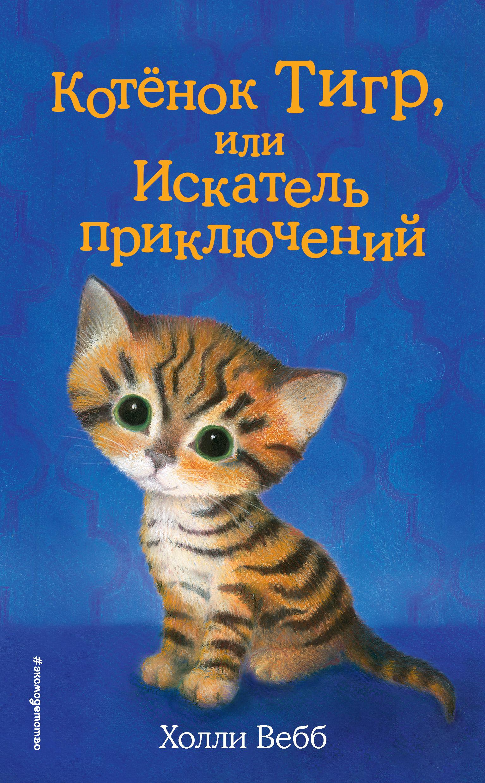 Холли Вебб Котёнок Тигр, или Искатель приключений холли вебб котёнок изтеплицы
