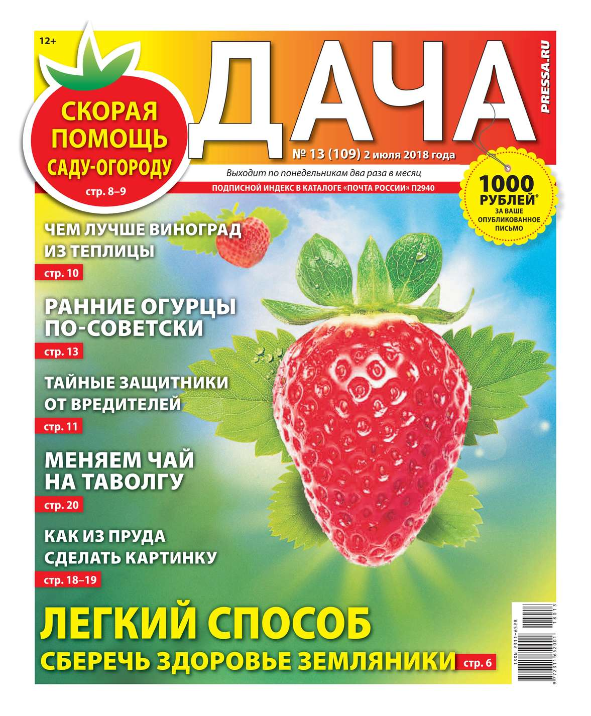 Редакция газеты Дача Pressa.ru Дача Pressa.ru 13-2018 александр левин дача раздора