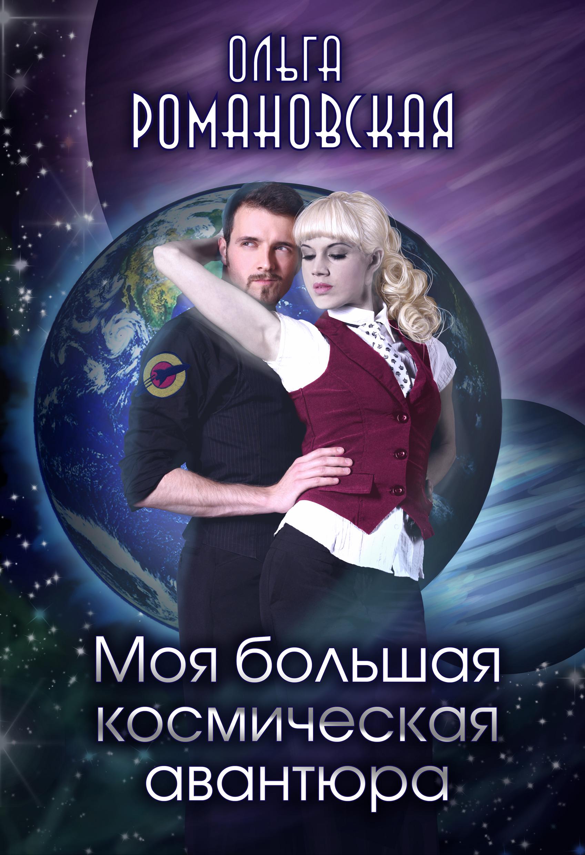 Моя большая космическая авантюра