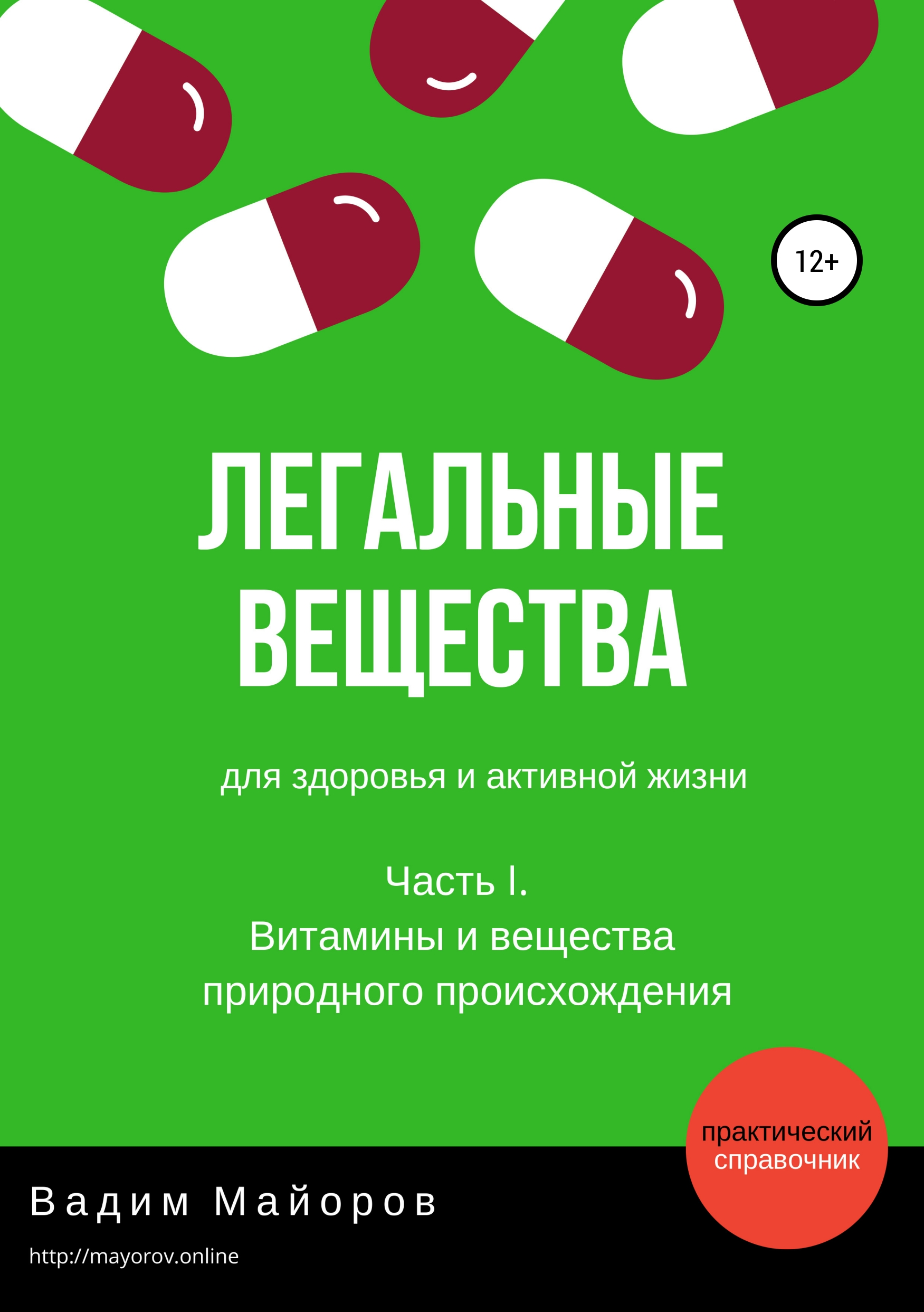 Легальные вещества для здоровья и активной жизни. Часть I. Витамины и вещества природного происхождения.