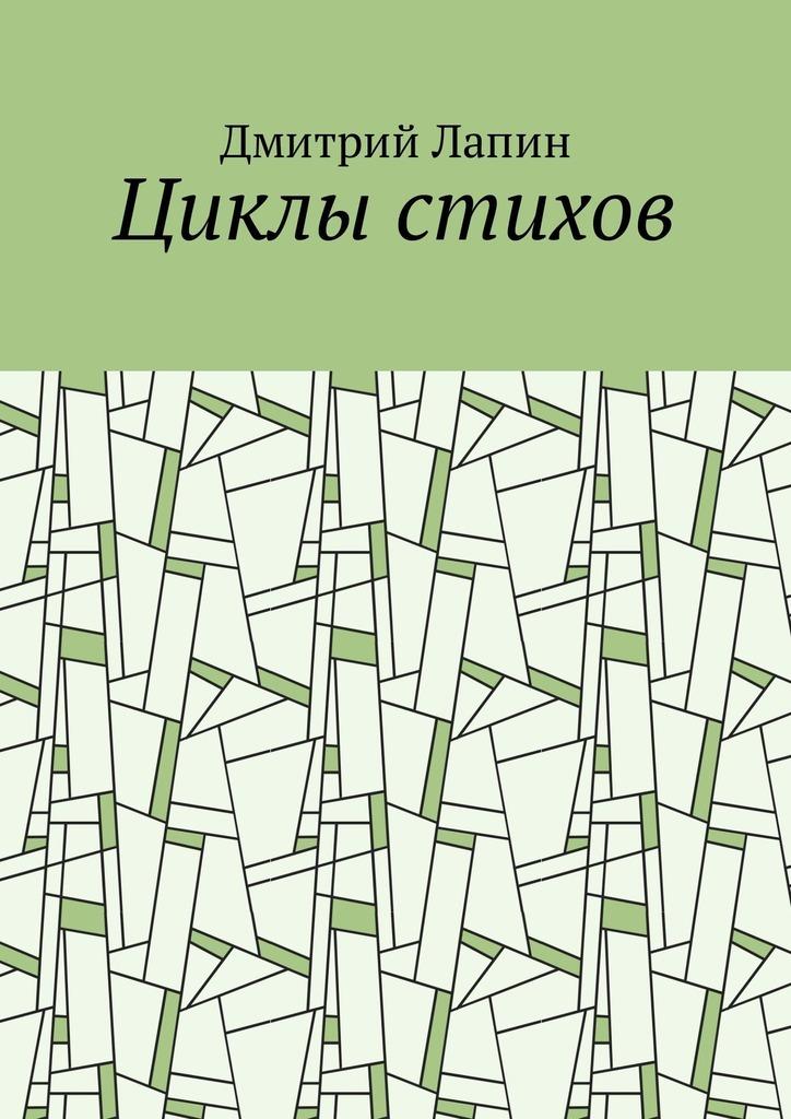 цена на Дмитрий Владимирович Лапин Циклы стихов
