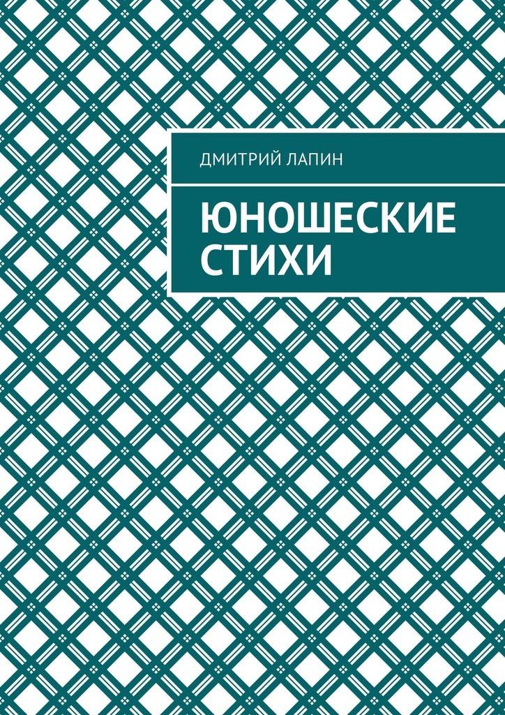 Дмитрий Лапин Юношеские стихи