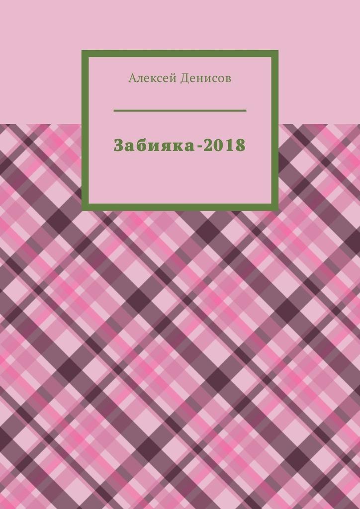 все цены на Алексей Викторович Денисов Забияка-2018 онлайн