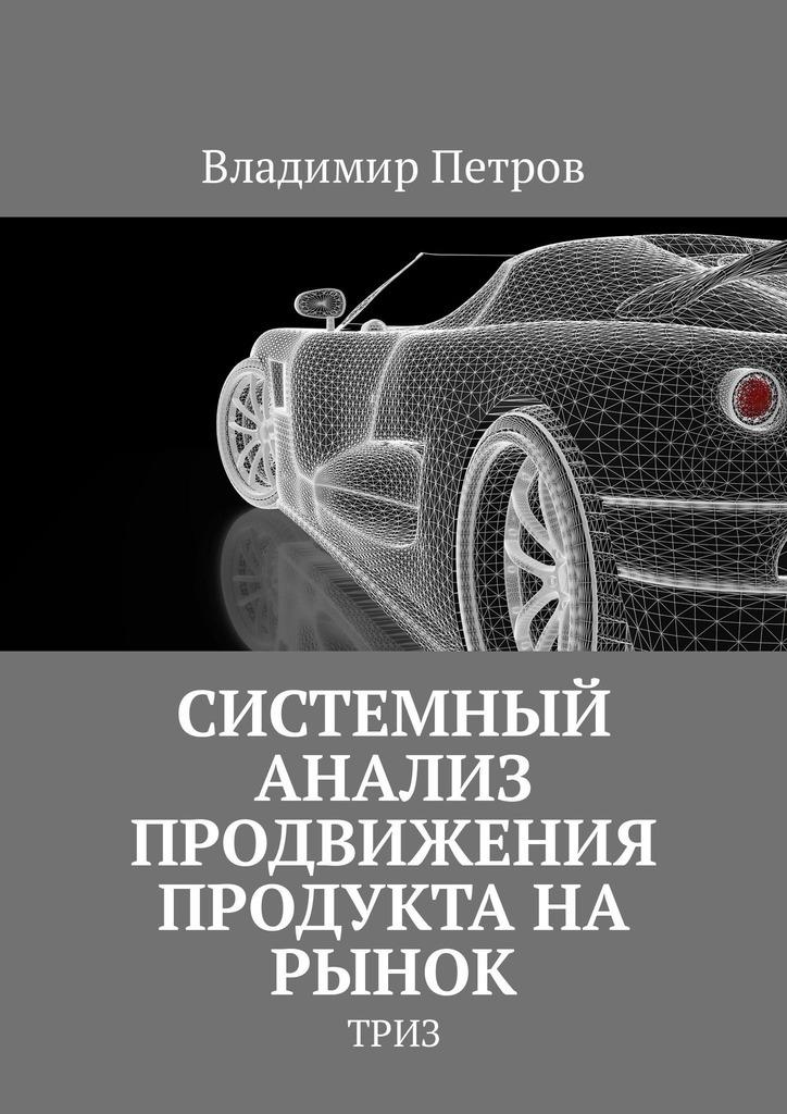 Владимир Петров Системный анализ продвижения продукта на рынок. ТРИЗ