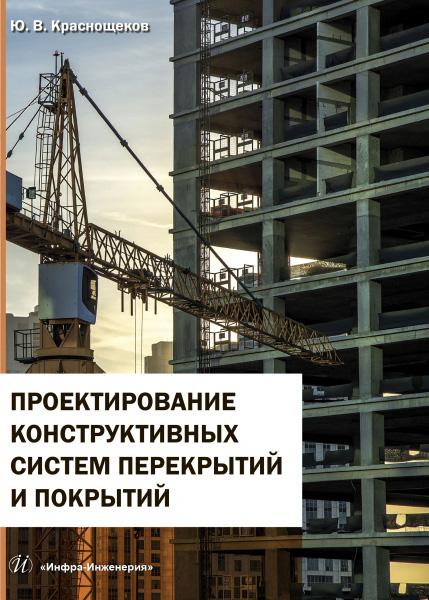 Ю. В. Краснощёков Проектирование конструктивных систем перекрытий и покрытий