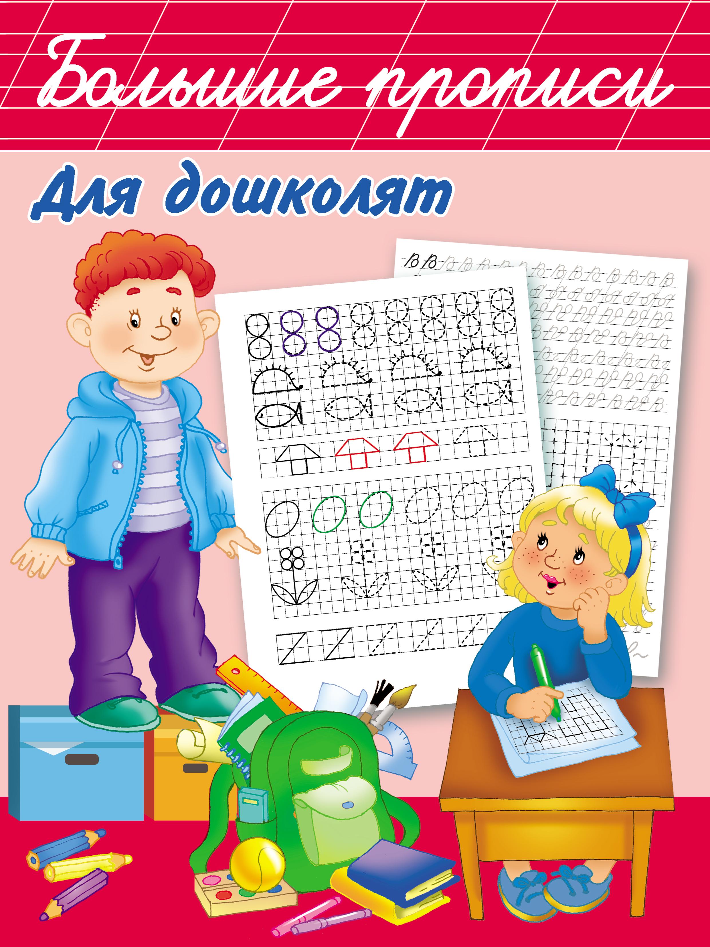 В. Г. Дмитриева Большие прописи для дошколят