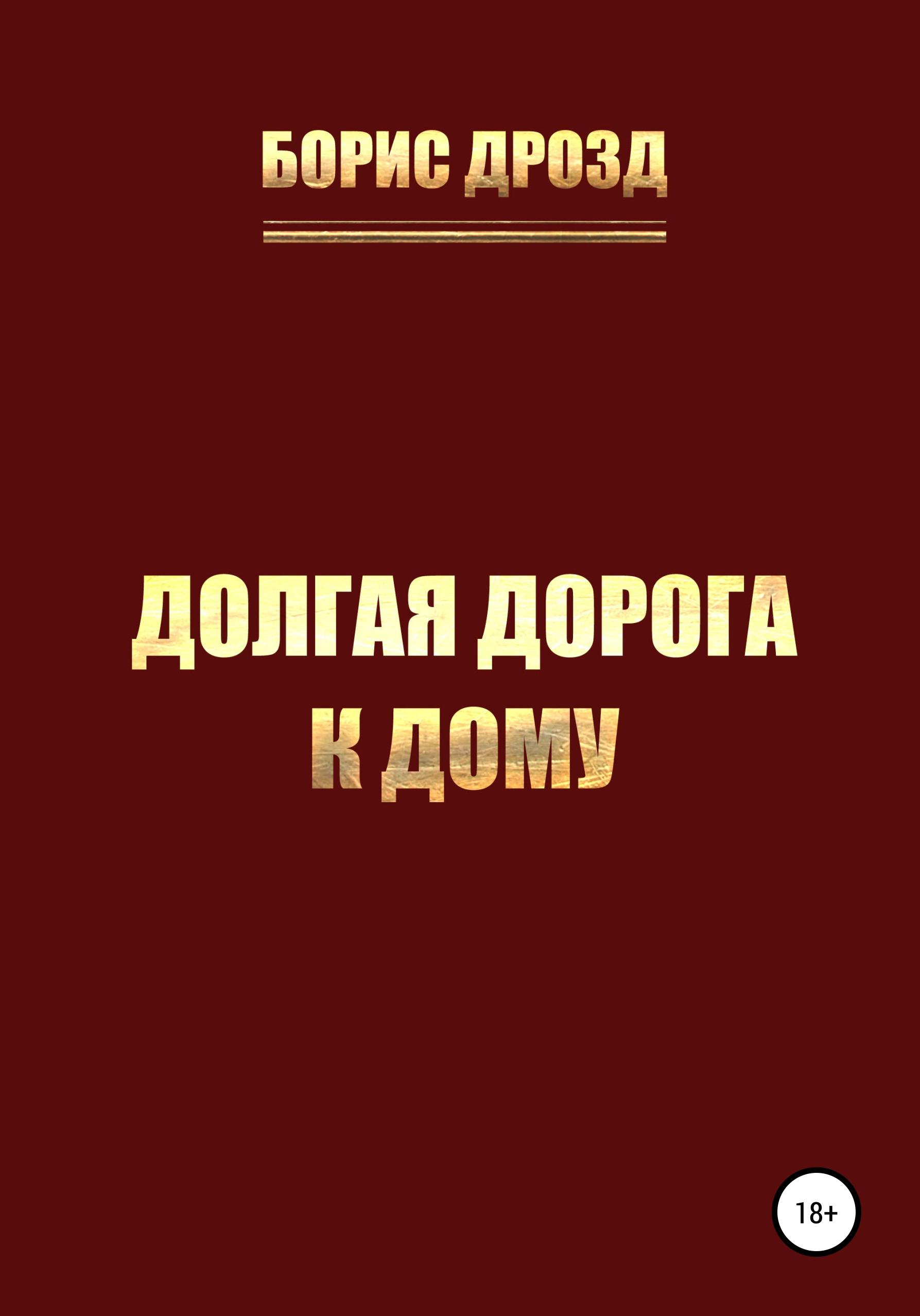 Борис Дмитриеич Дрозд Непобежденный