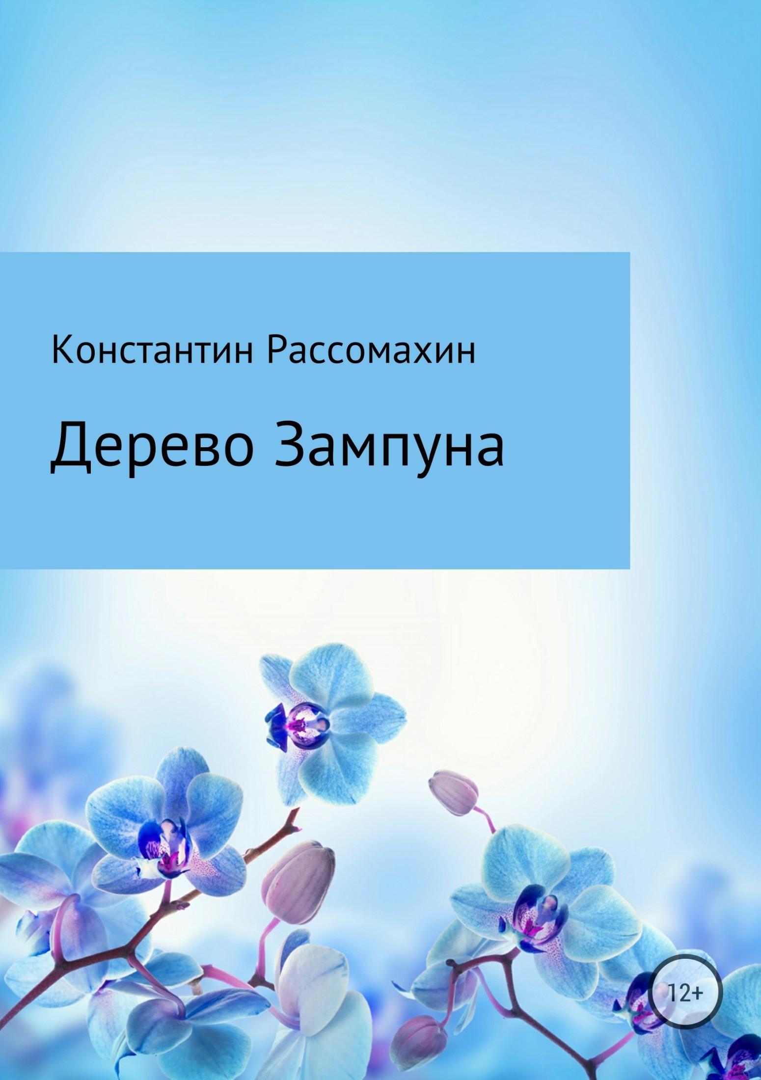 Константин Рассомахин Дерево Зампуна джаз в аптекарском огороде