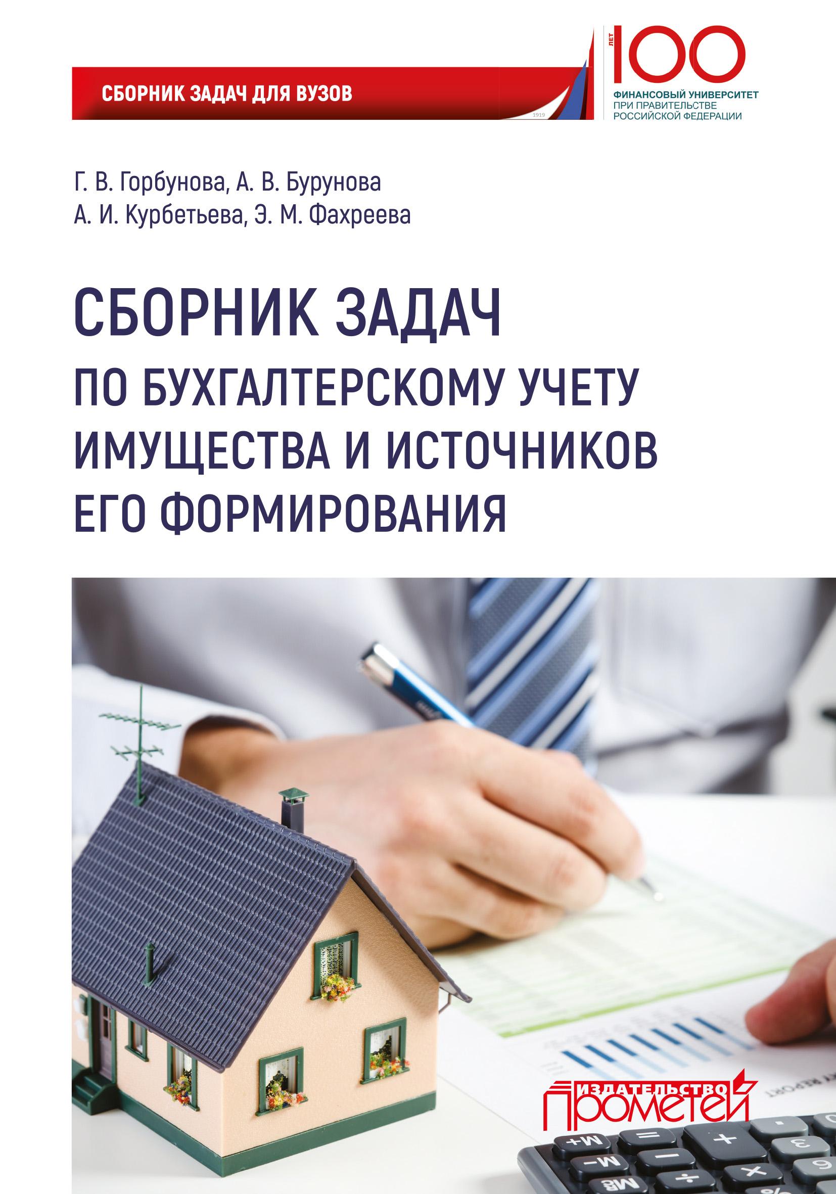 Обложка книги Сборник задач по бухгалтерскому учету имущества и источников его формирования