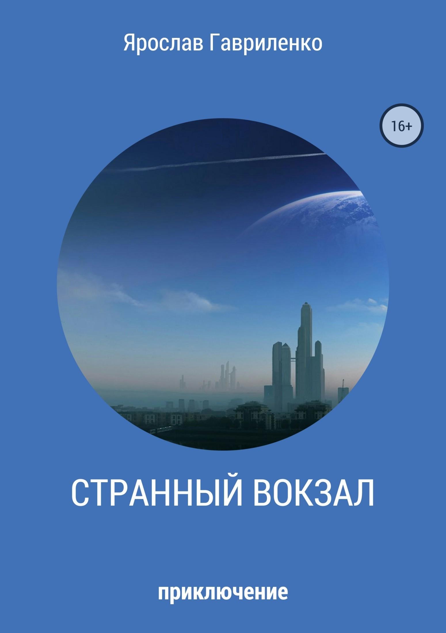 Ярослав Николаевич Гавриленко Странный вокзал цена и фото