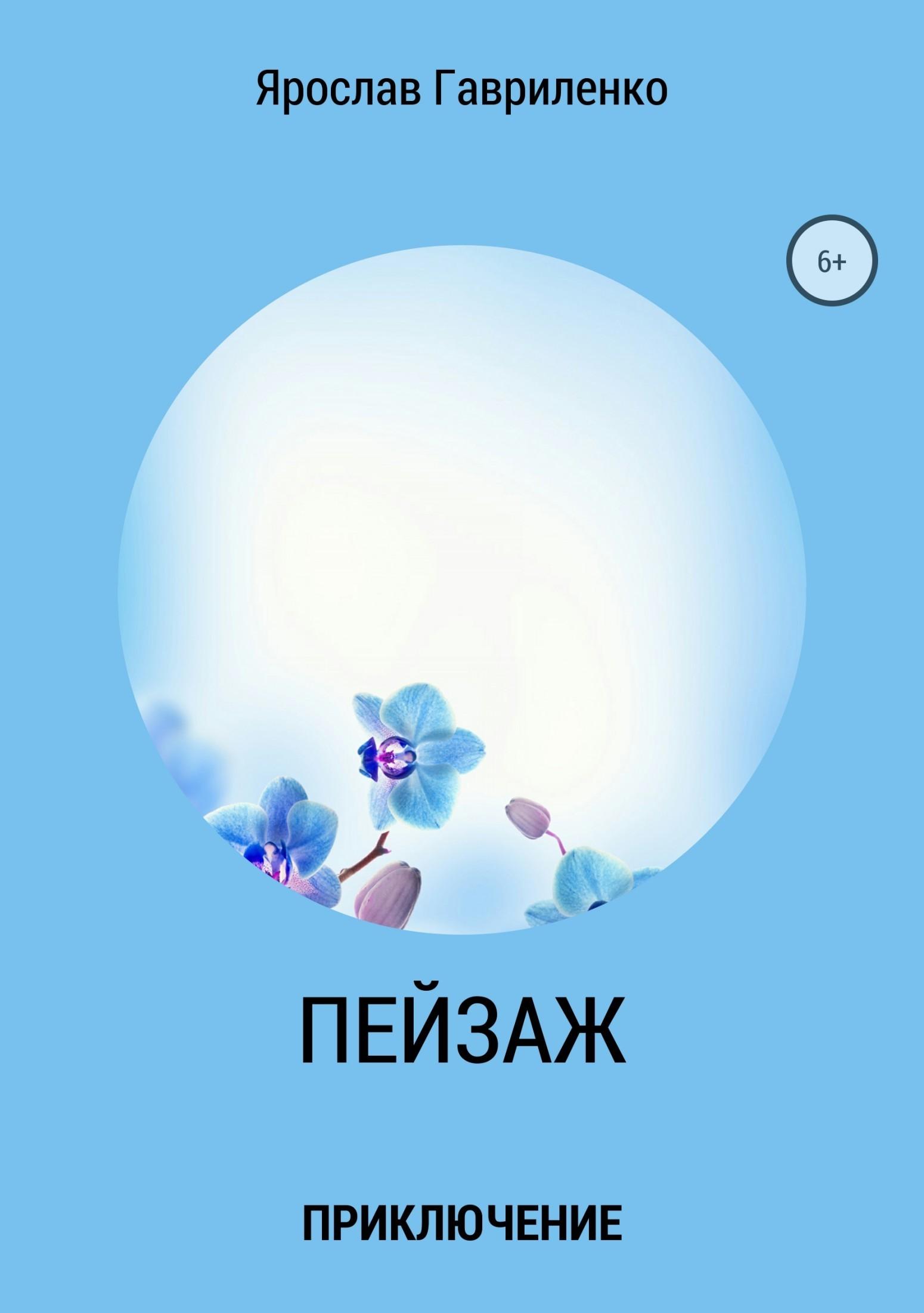 Ярослав Николаевич Гавриленко Пейзаж цена и фото