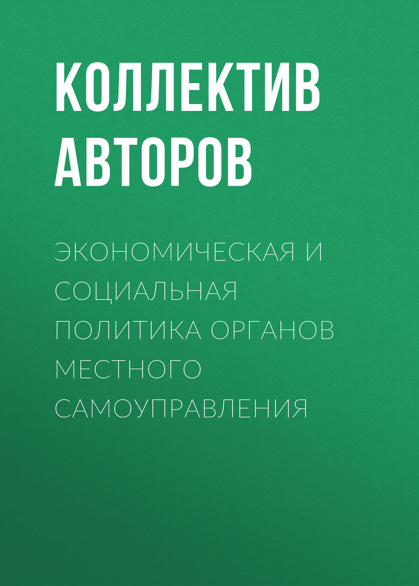 Коллектив авторов Экономическая и социальная политика органов местного самоуправления коллектив авторов экологические проблемы горнопромышленных регионов