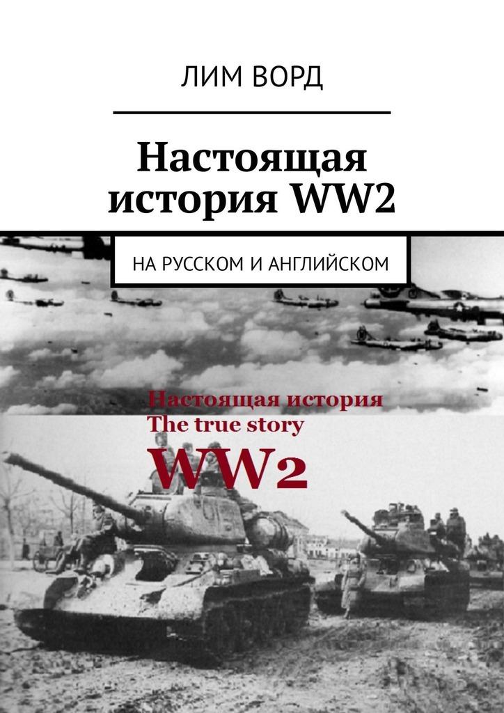 Лим Ворд Настоящая историяWW2. На русском и английском типпельскирх к история второй мировой войны блицкриг