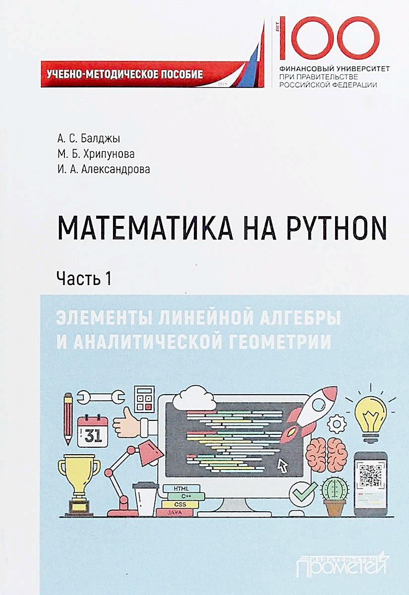 цены И. А. Александрова Математика на Python. Часть I. Элементы линейной алгебры и аналитической геометрии