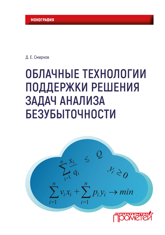 Д. Е. Смирнов Облачные технологии поддержки решения задач анализа безубыточности смирнов садовский д блейк биография