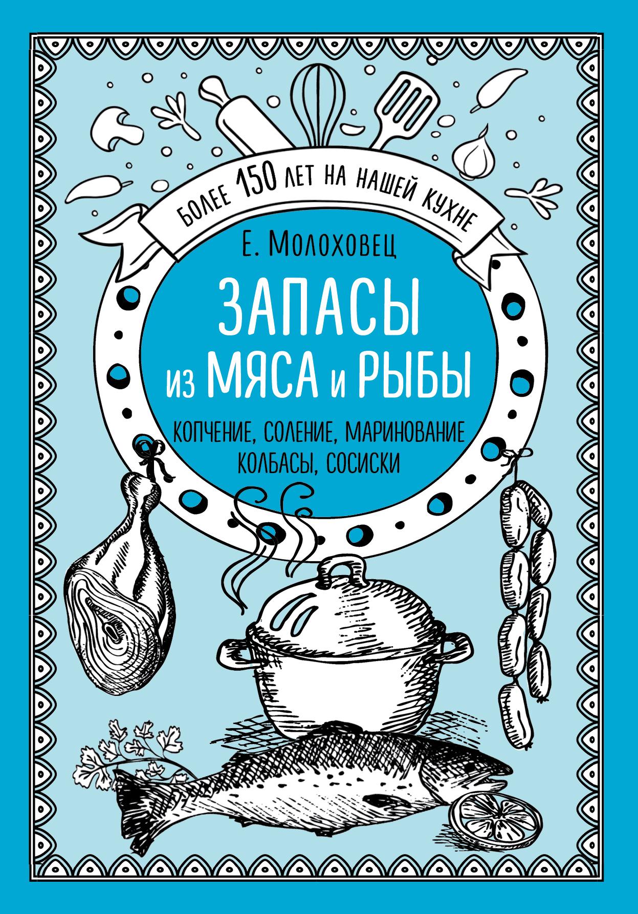 Елена Молоховец Запасы из мяса и рыбы. Копчение, соление, маринование. Колбасы, сосиски цены