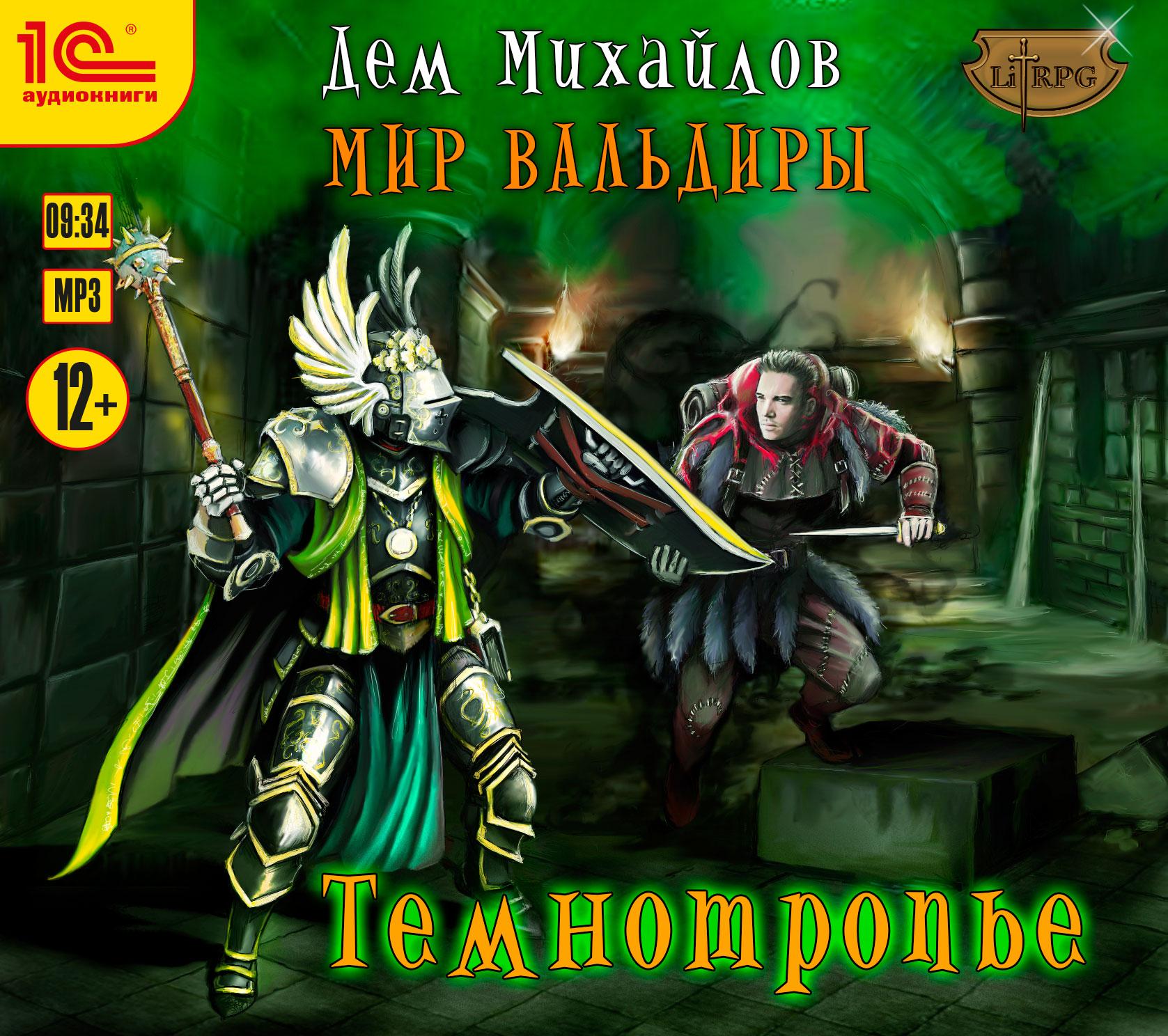 Дем Михайлов Темнотропье цены онлайн