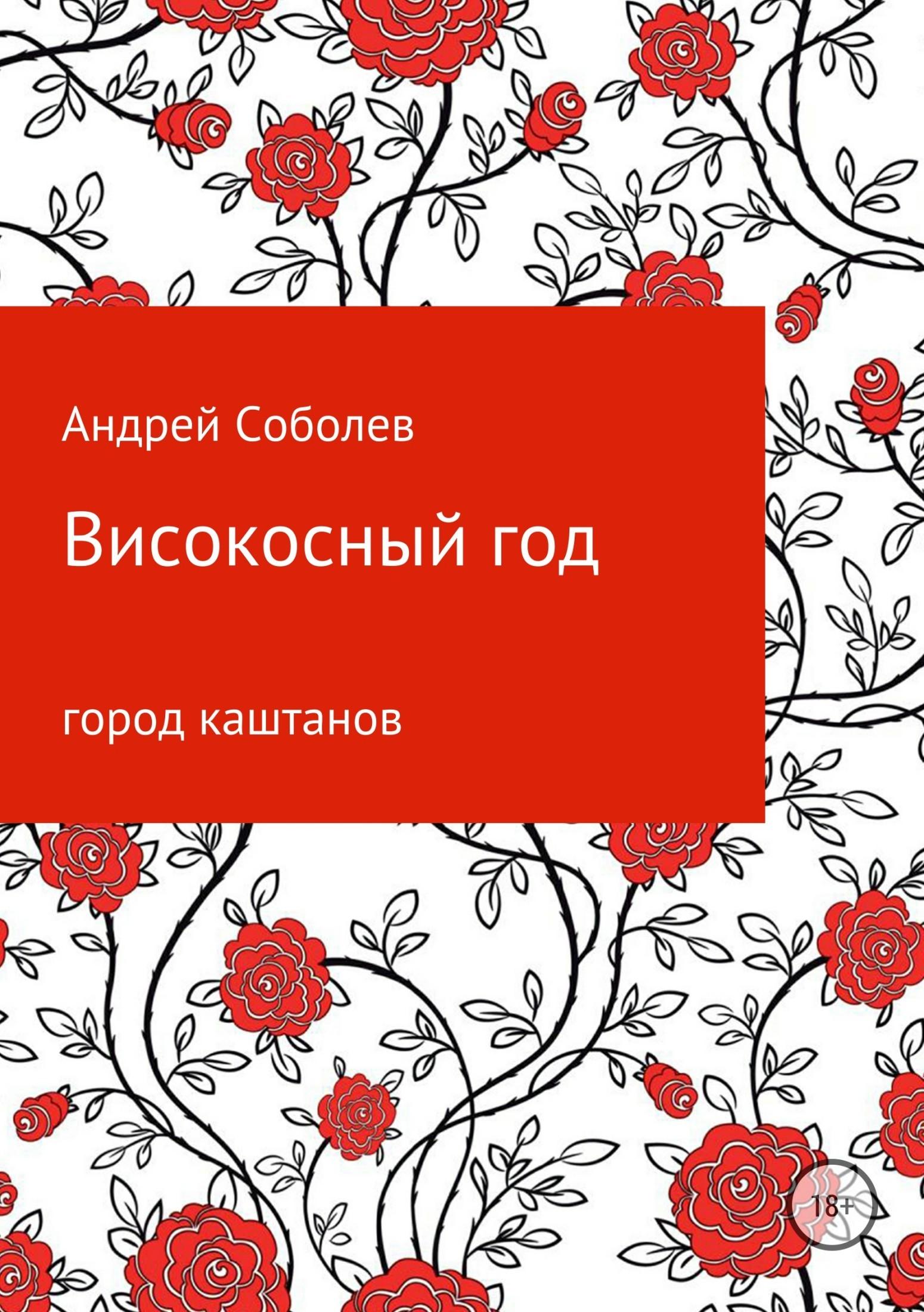 Андрей Андреевич Соболев Високосный год цена