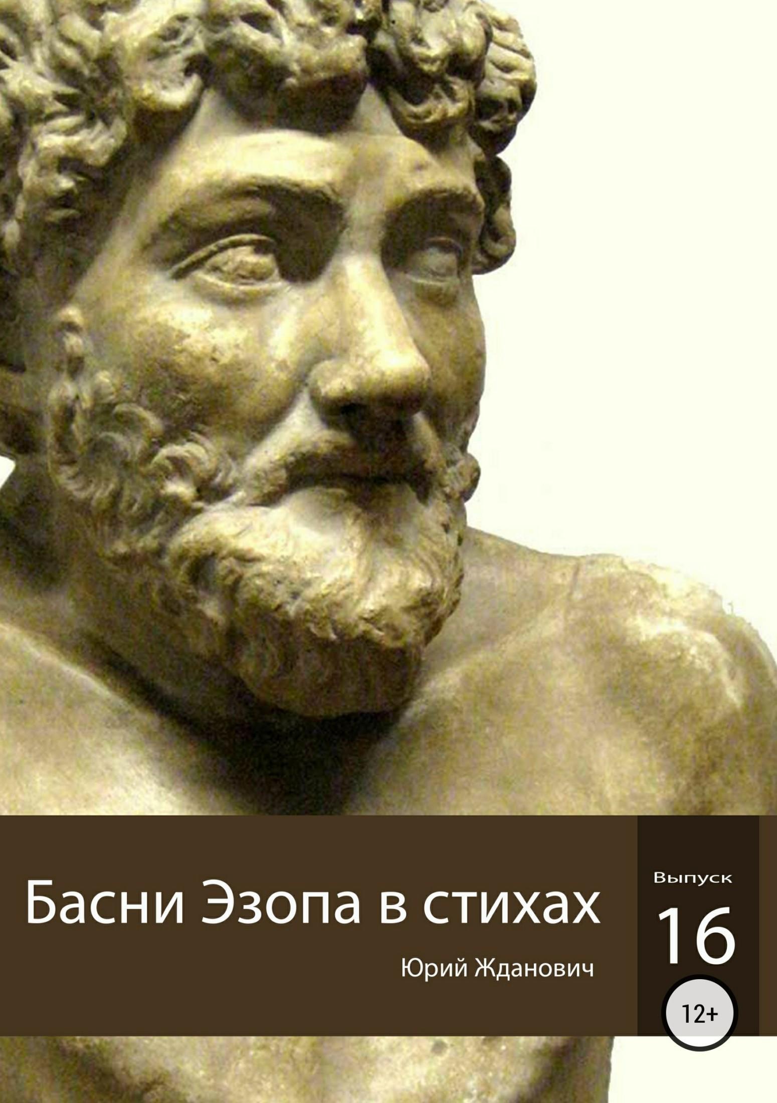 Юрий Михайлович Жданович Басни Эзопа в стихах. Выпуск 16