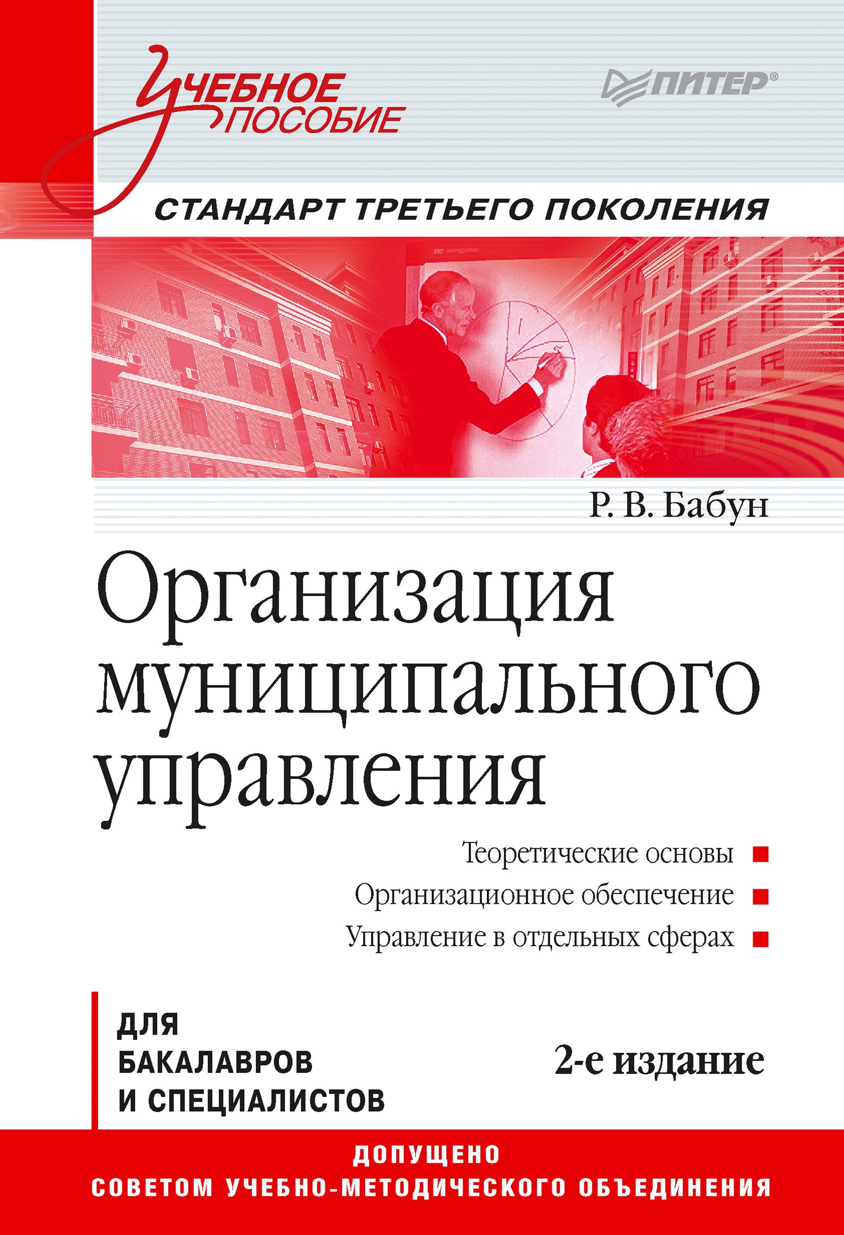 Р. В. Бабун Организация муниципального управления. Учебное пособие