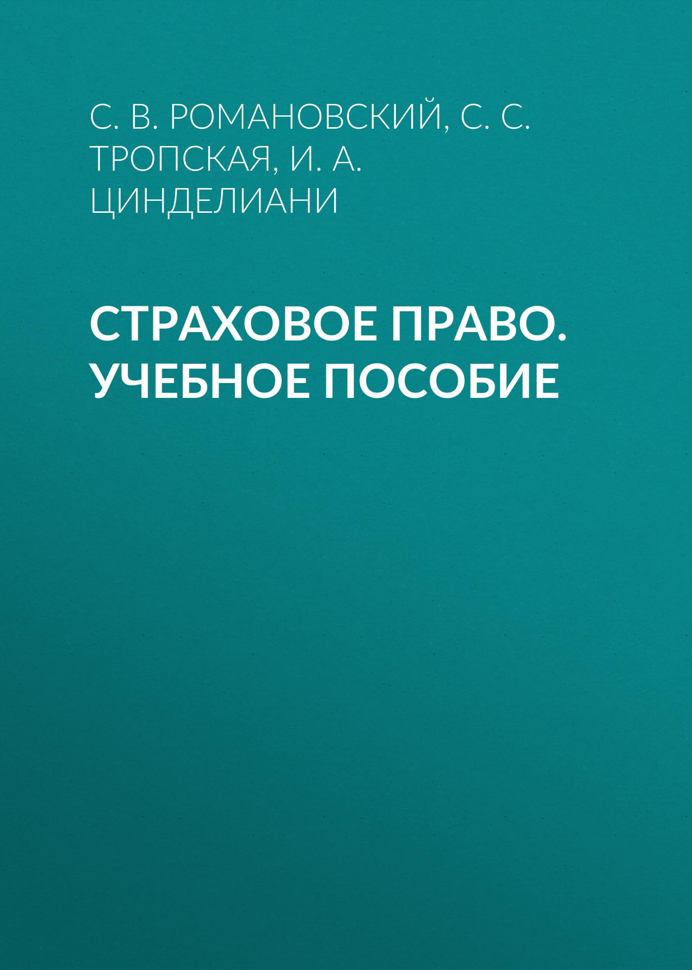 И. А. Цинделиани Страховое право. Учебное пособие и а цинделиани страховое право учебное пособие