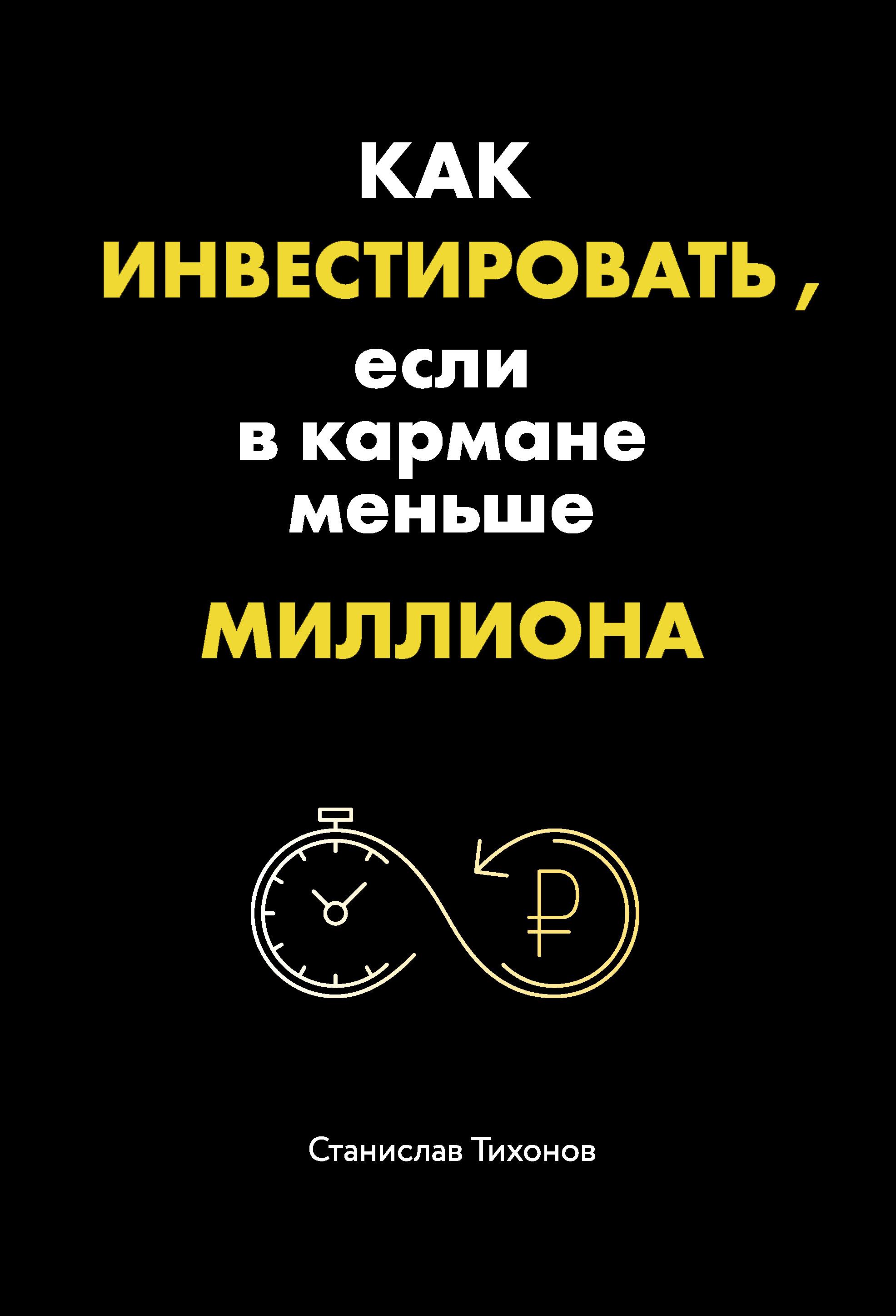 Обложка книги. Автор - Станислав Тихонов