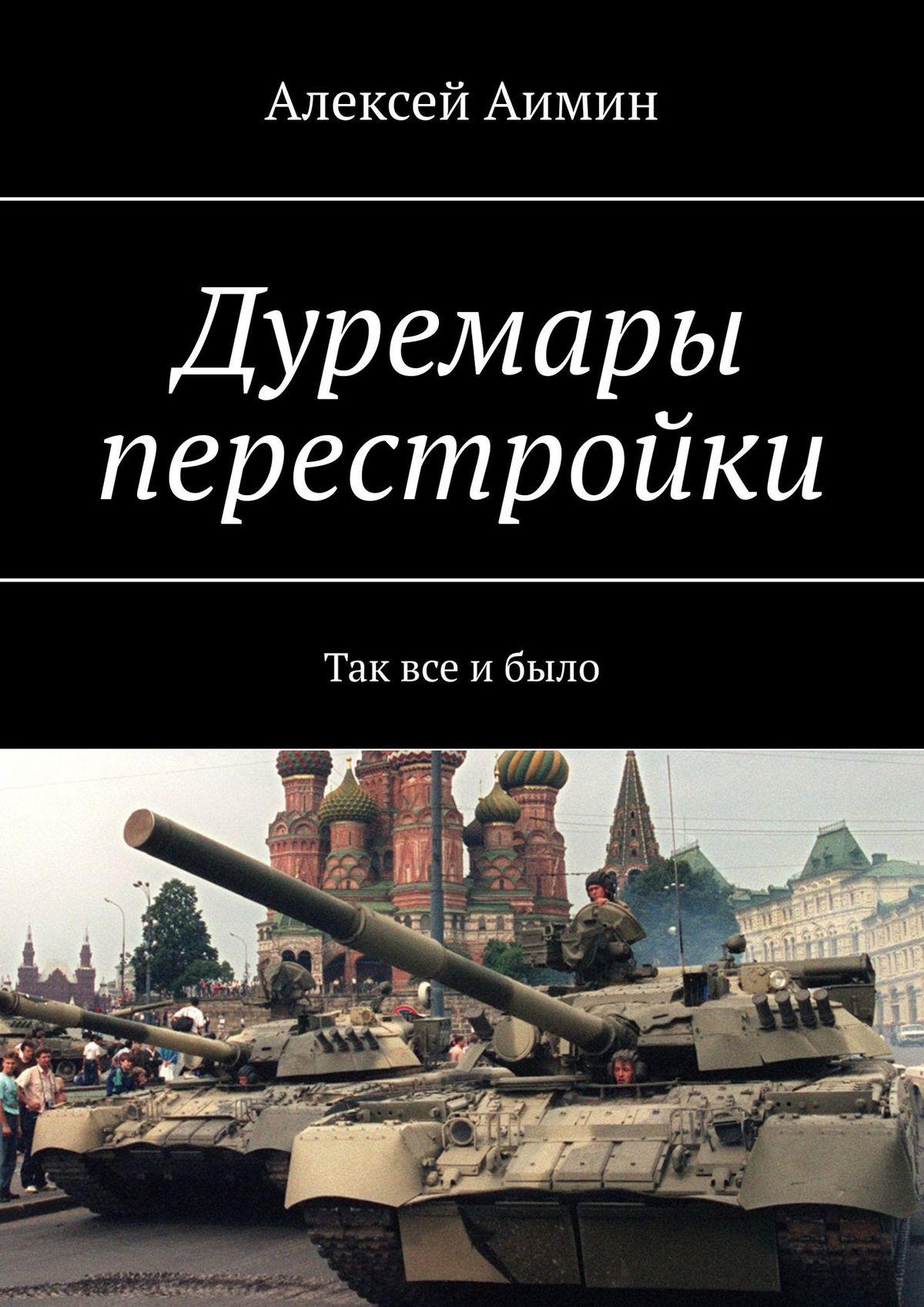 Алексей Аимин Дуремары перестройки. Так все и было алексей аимин путеводитель по раю на грани неведомого