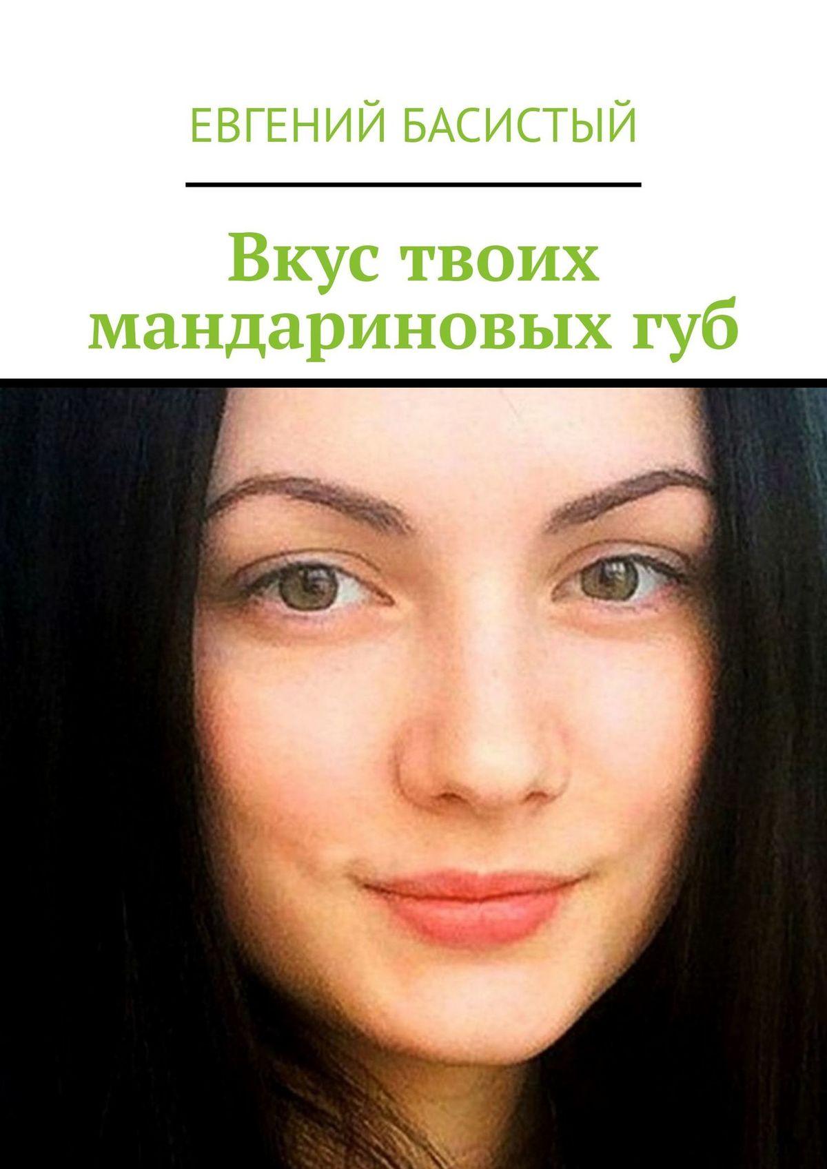 Евгений Басистый Вкус твоих мандариновыхгуб андрей михайлов последняя партия для твоих пальцев и моих нервов