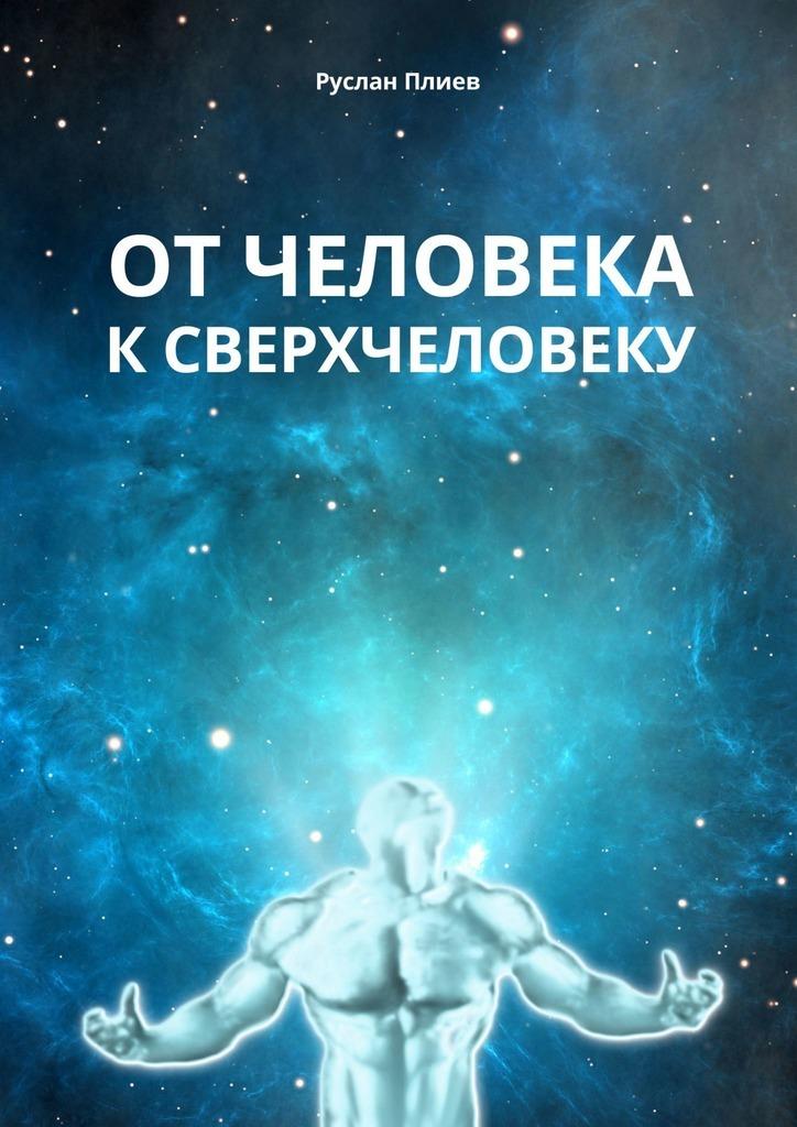 Руслан Плиев От человека к сверхчеловеку адамс к дневник как путь к себе 22 практики для самопознания и личностного развития