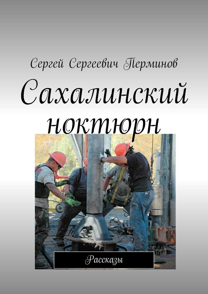 Сахалинский ноктюрн. Рассказы