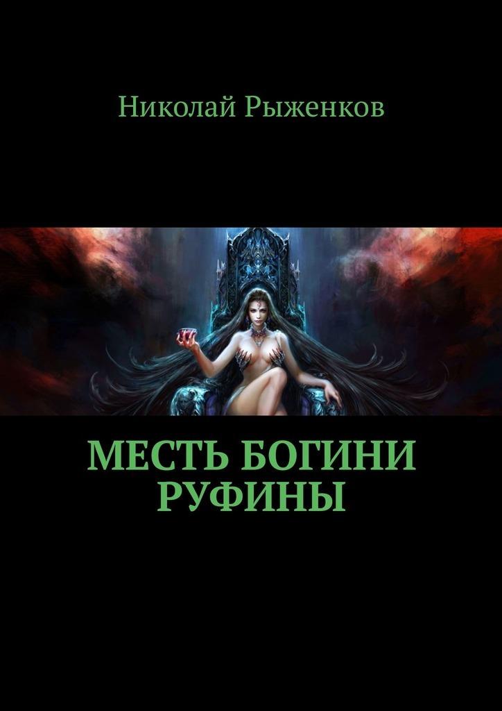 Николай Андреевич Рыженков Месть богини Руфины николай рыженков апл м 213 тень