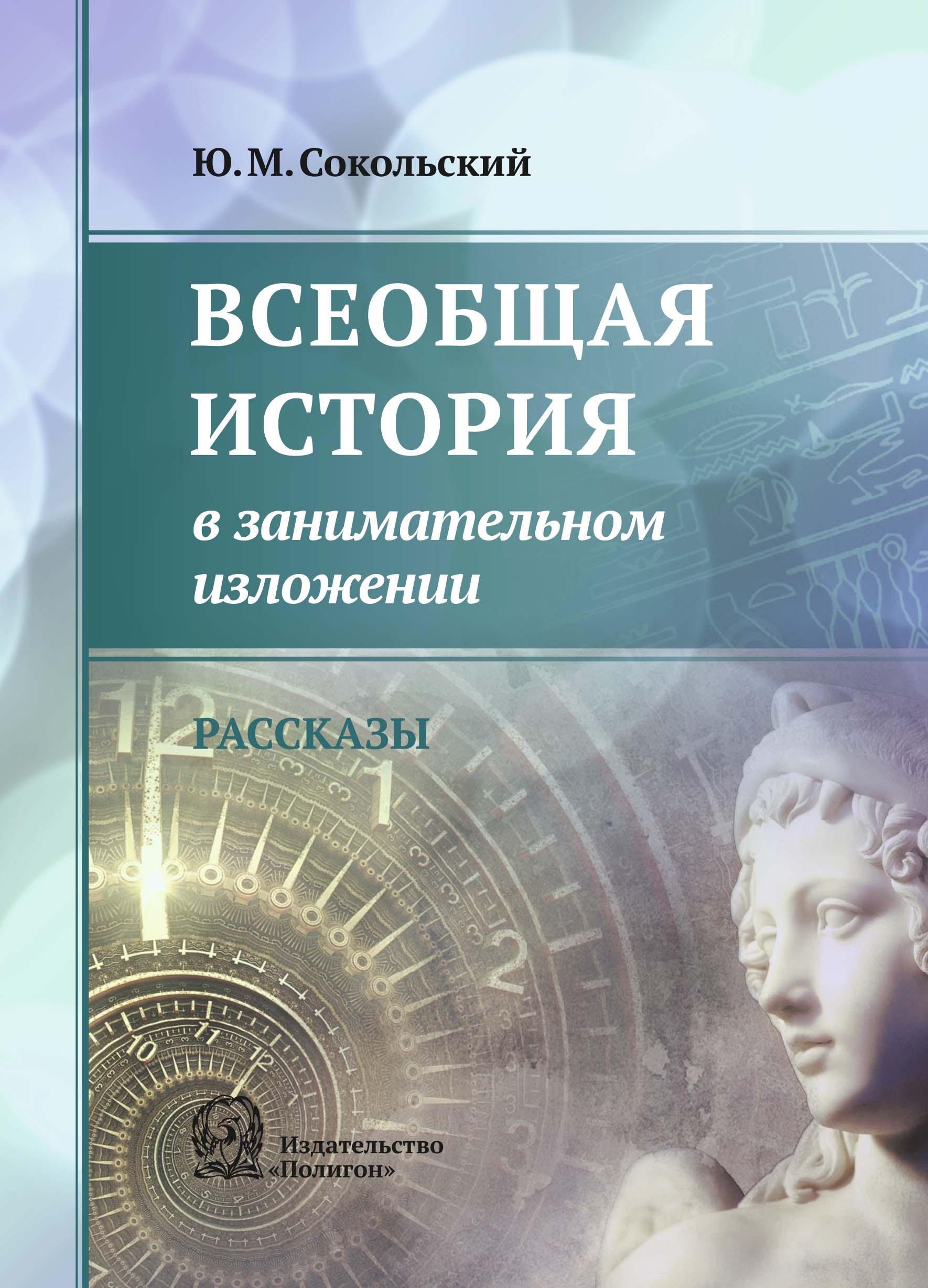 Ю. М. Сокольский Всеобщая история в занимательном изложении