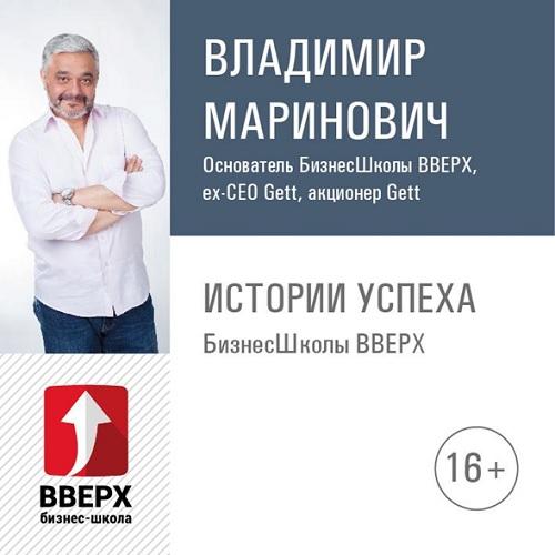 купить Владимир Маринович Интервью с Владимиром Файзулиным, бизнесменом основателем компании Interzet и Живая вода, предпринимателем, заработавшим сотни миллионов рублей по цене 49 рублей