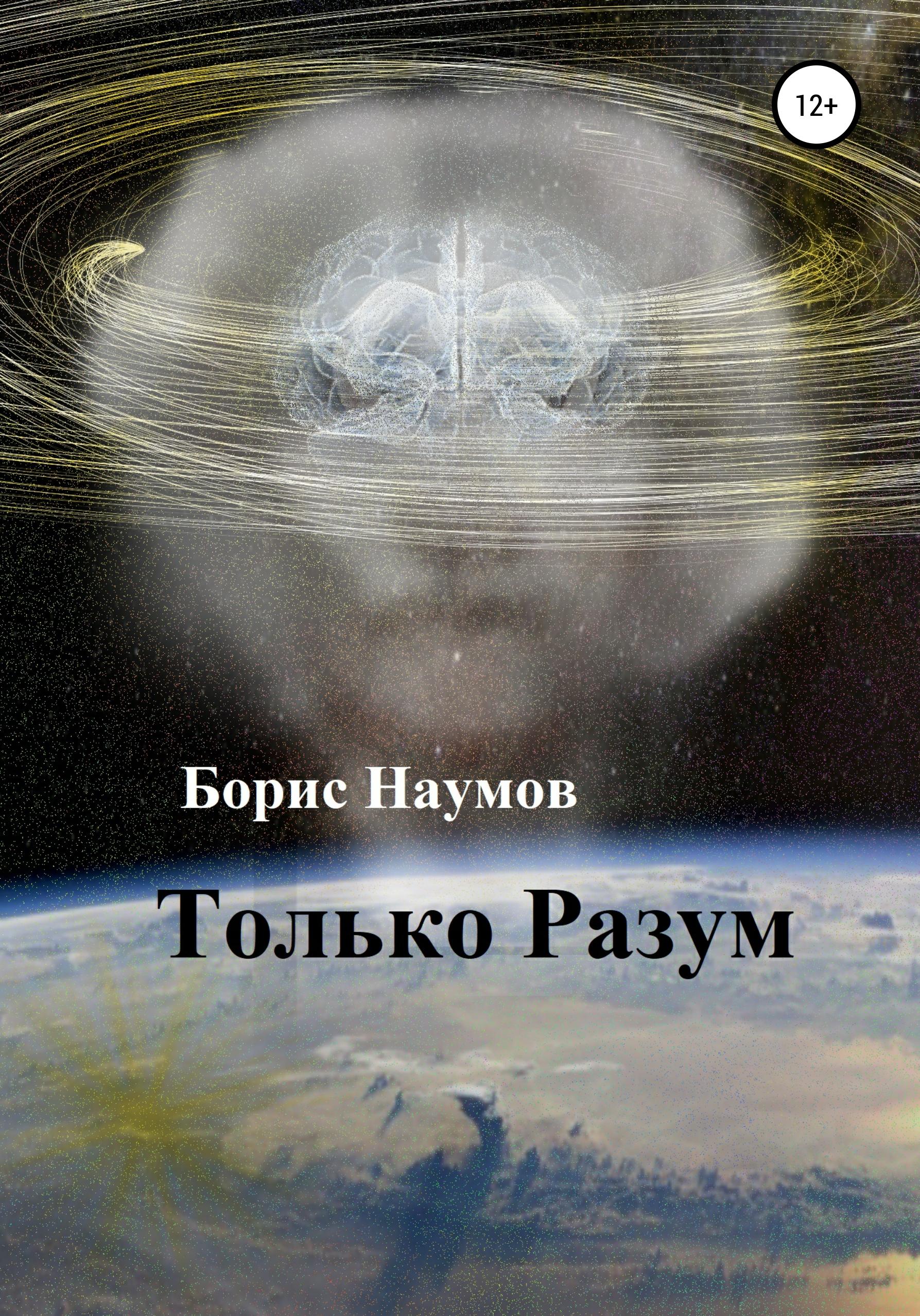 Борис Петрович Наумов Только Разум борис петрович наумов только разум