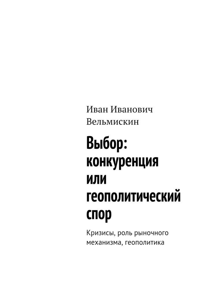Иан Ианоич ельмискин ыбор: конкуренция или геополитический спор. Кризисы, роль рыночного механизма, геополитика