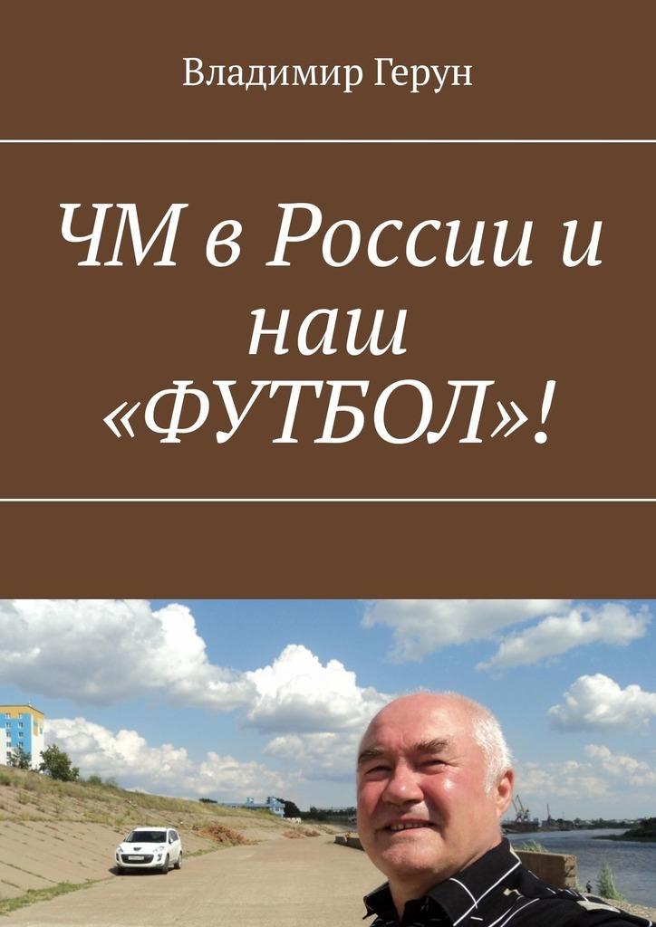 Владимир Герун ЧМ в России и наш «ФУТБОЛ»!