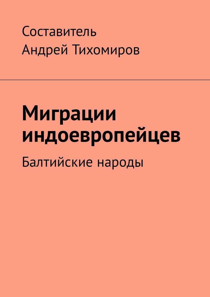 Андрей Тихомиров Миграции индоевропейцев. Балтийские народы