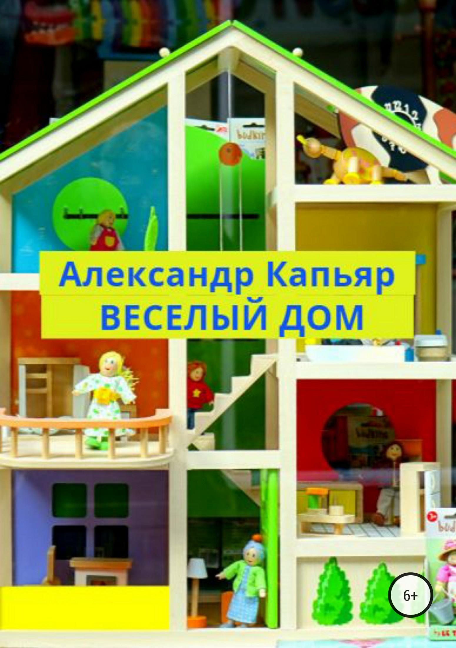 Александр Капьяр Веселый дом