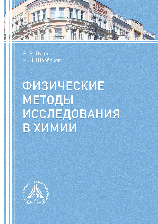 В. В. Луков Физические методы исследования в химии цена