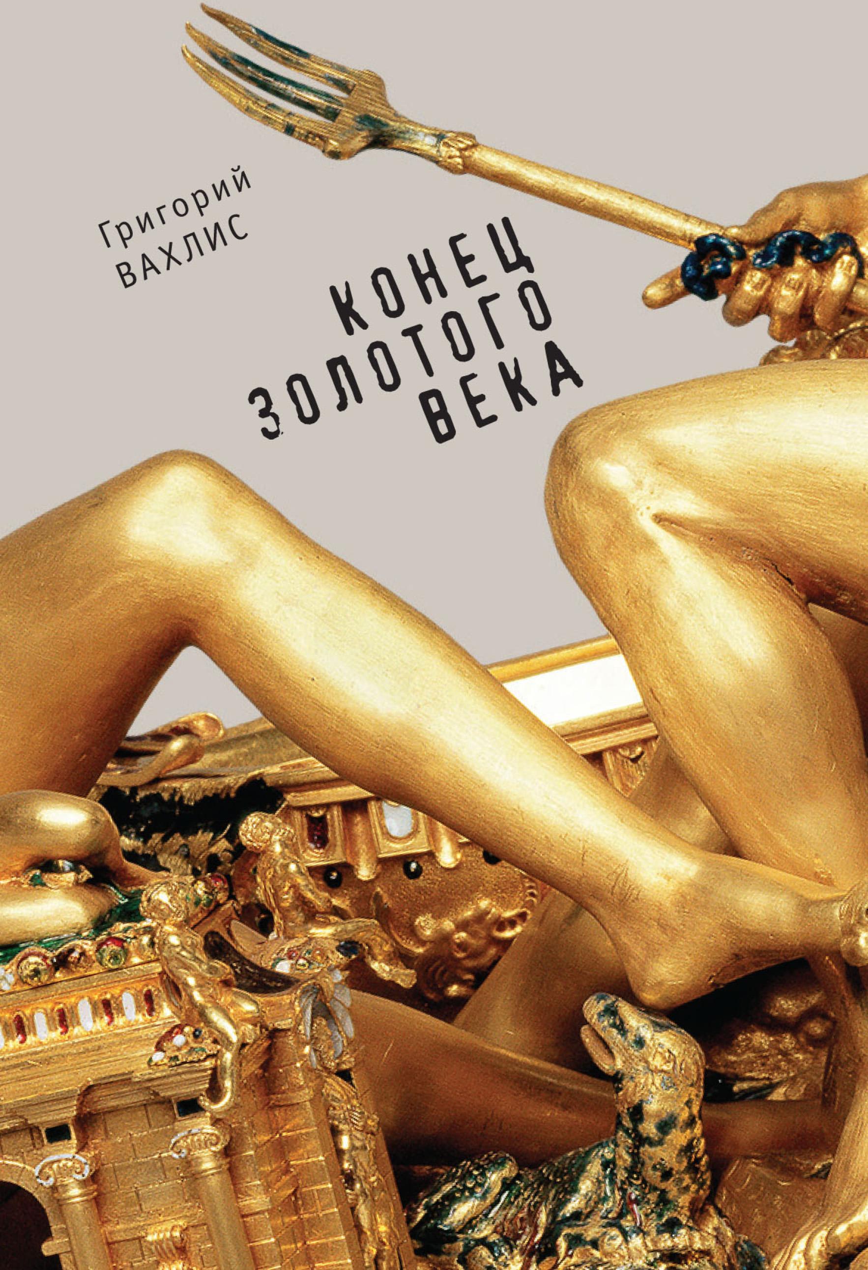 Григорий Вахлис Конец золотого века вахлис г конец золотого века