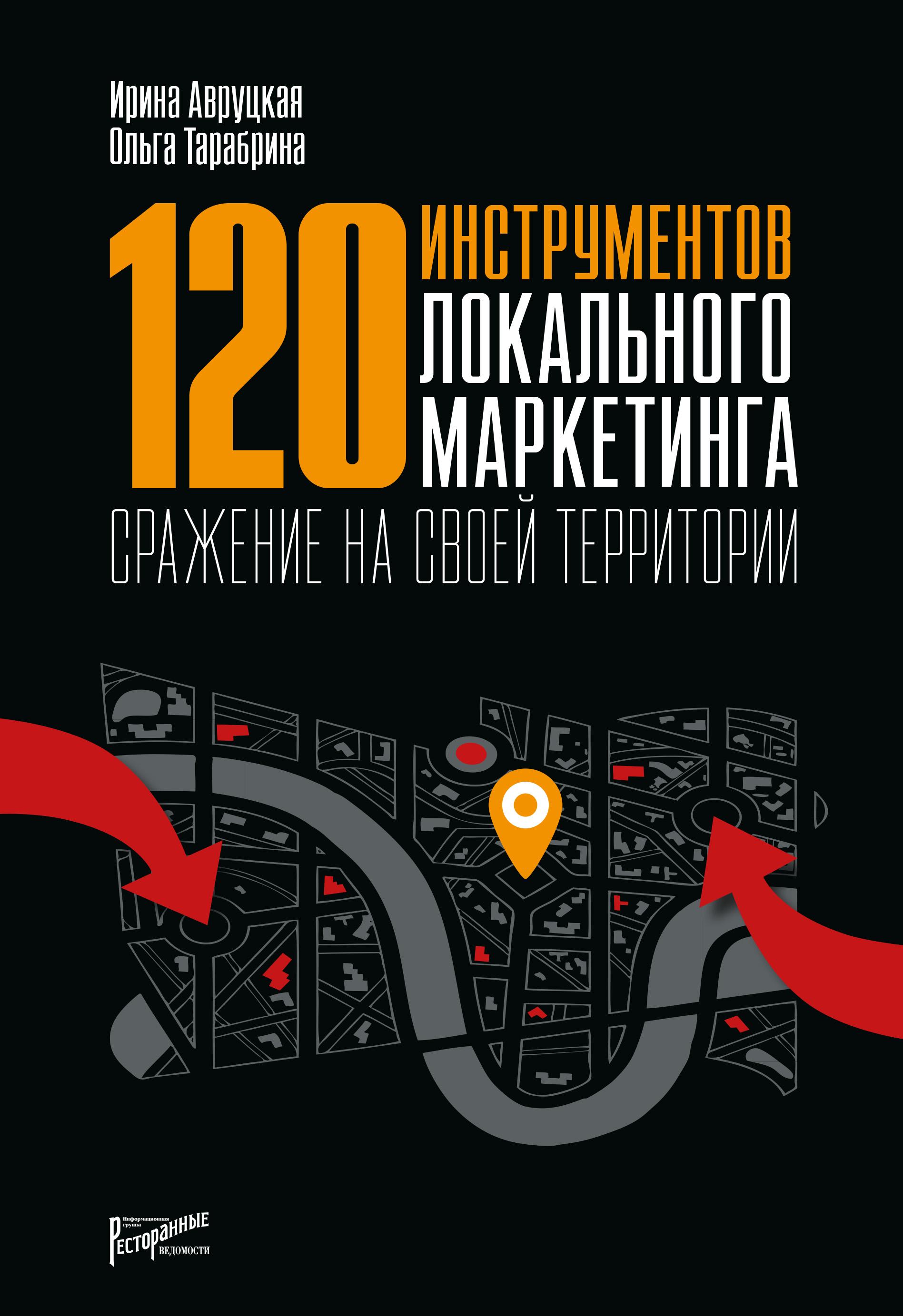фото обложки издания 120 инструментов локального маркетинга. Сражение на своей территории
