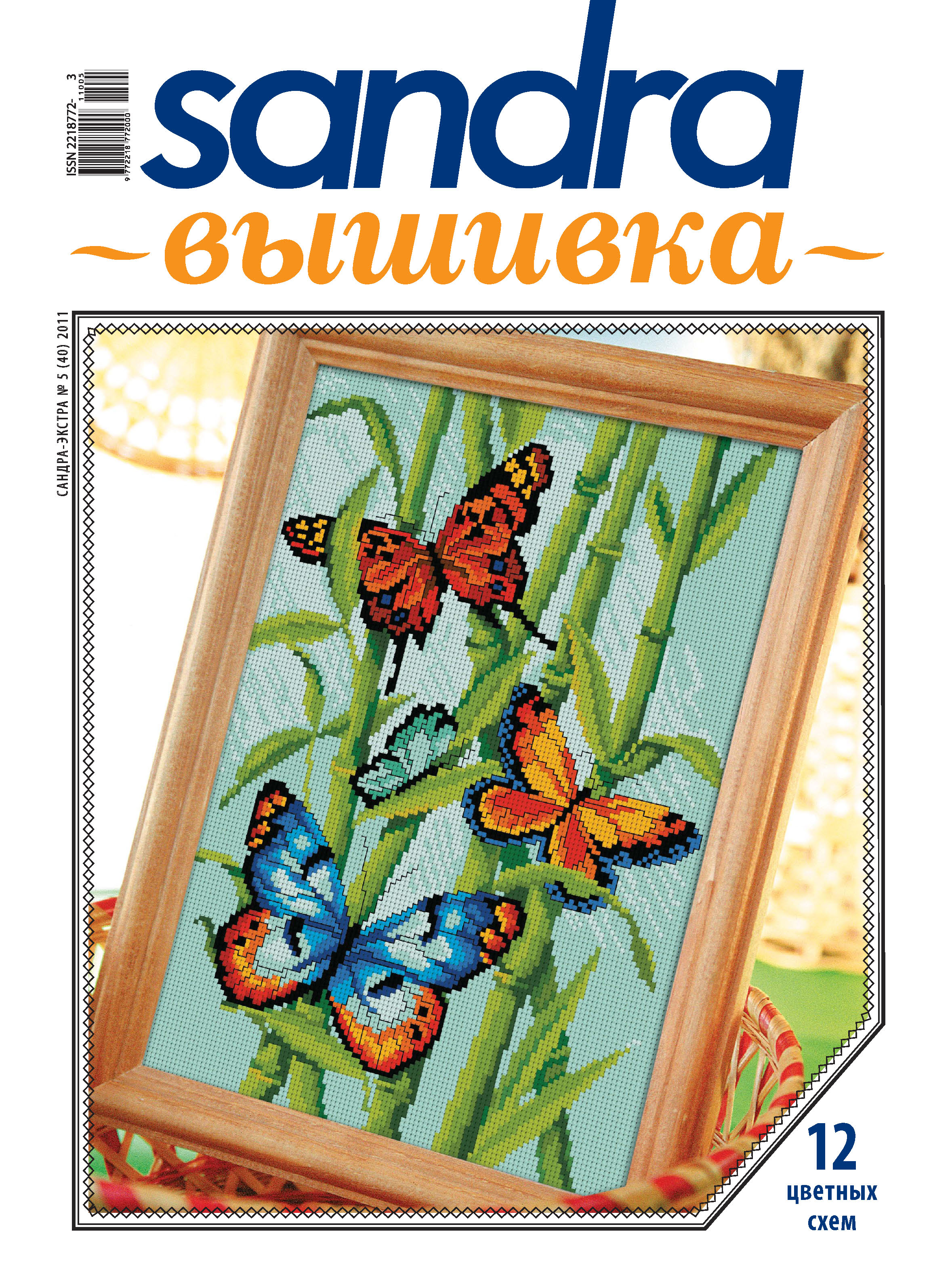 Отсутствует Sandra Вышивка №052011