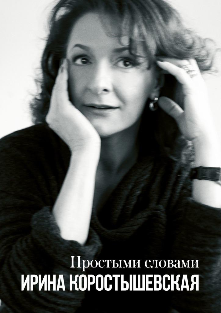Ирина Коростышевская Простыми словами. Интервью