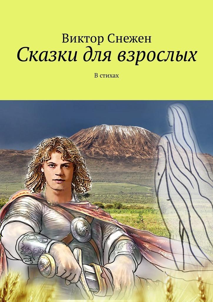 Виктор Снежен Сказки для взрослых. В стихах виктор снежен сказки для взрослых в стихах