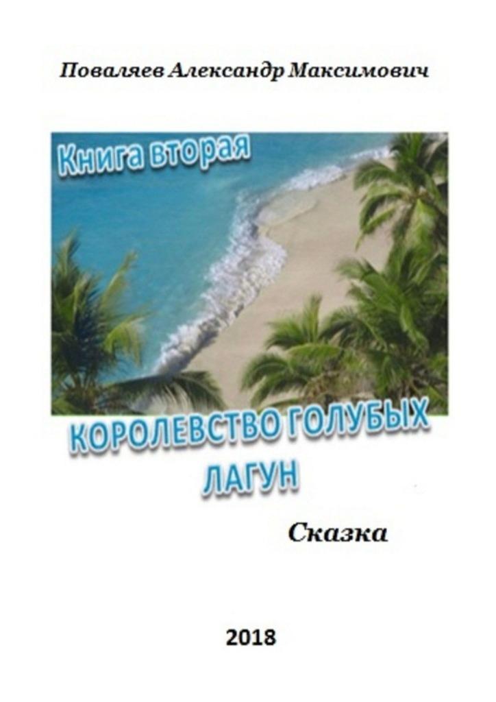 Александр Максимович Поваляев Королевство голубых лагун. Книга вторая цена