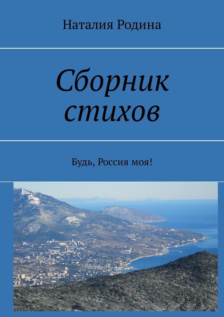 Наталия Родина Сборник стихов. Будь, Россиямоя! цена